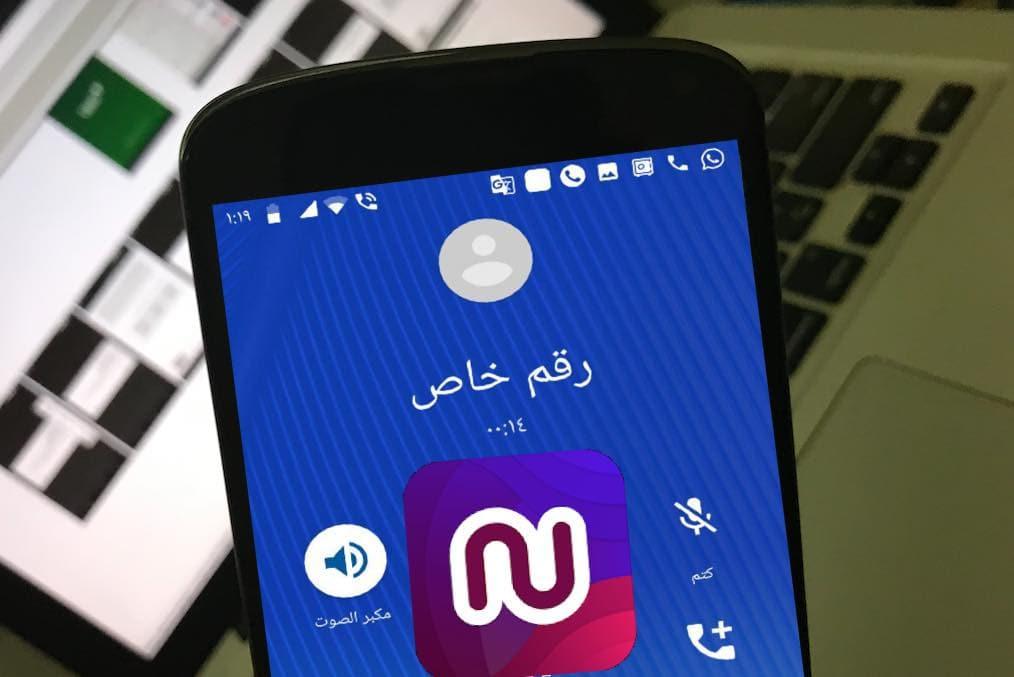 نوميرو إي سيم – تطبيق للأرقام الوهمية الدولية