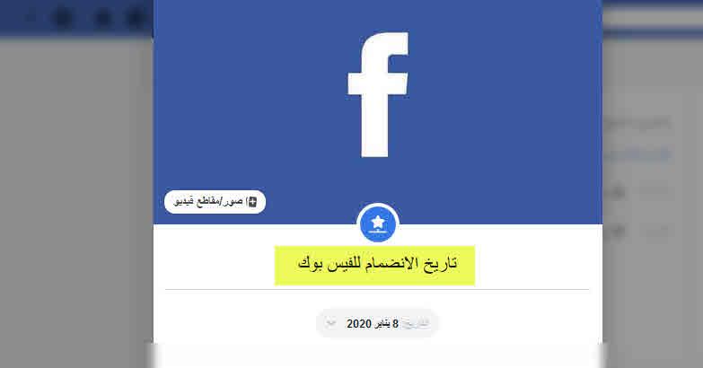 هل يمكن تغيير تاريخ الانضمام الى الفيس بوك