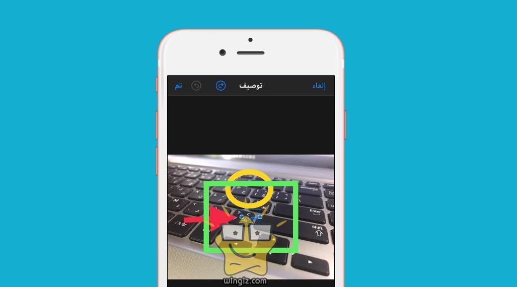 """بدون برامج : طريقة الكتابه على الصور في الايفون """" توصيف Markup """""""