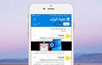 خطوات تشغيل gmail على outlook للاندرويد والايفون