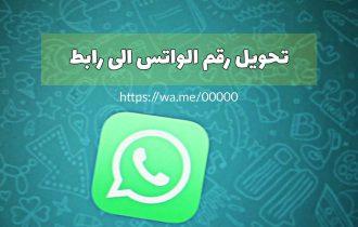 عمل رابط مباشر لرقمك في الواتس اب 4 مواقع مجانية