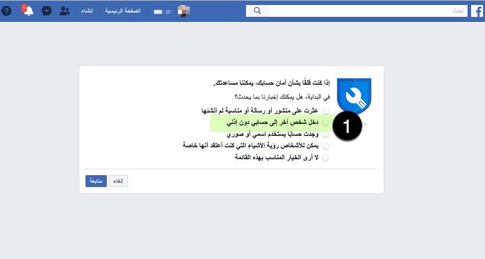 تغيير كلمة سر الفيس بوك بدون معرفة الكلمة القديمة الطريقة الثانية