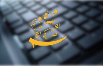 كيفية تشكيل الحروف العربية على لوحة المفاتيح للاندرويد الآيفون واللاب توب