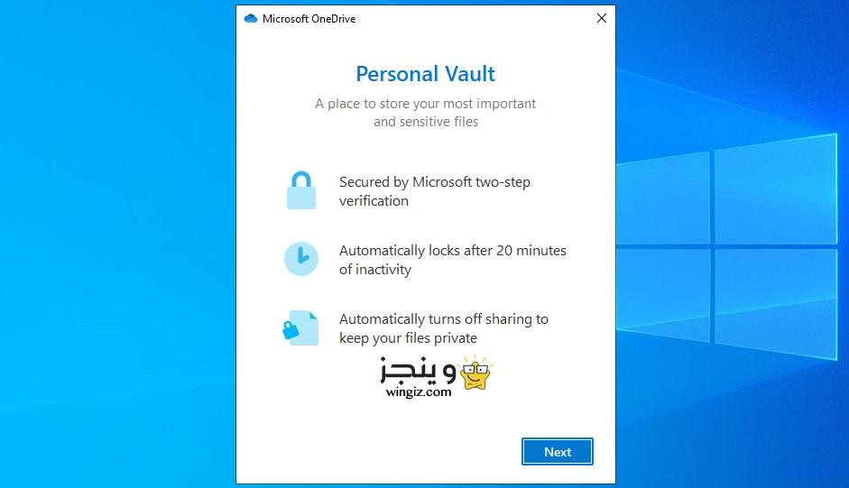 ما هو المخزن الشخصي فى ويندوز 10 وكيفية تشغيله لحماية الملفات