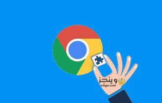 5 اضافات جوجل كروم يجب حذفها