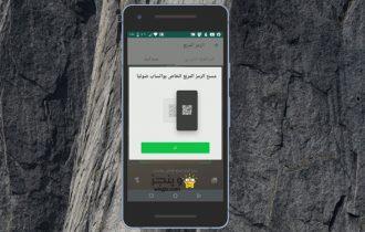 كيفية اضافة جهة اتصال في الواتس اب عن طريق رمز QR