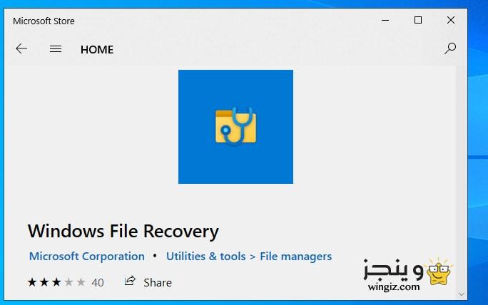 استرجاع الملفات المحذوفة من ويندوز 10 بإستخدام أداة Windows File Recovery