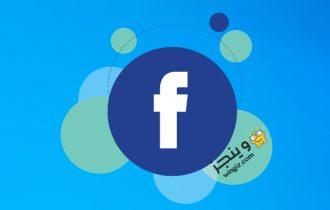 كيفية إزالة البريد الإلكتروني الأساسي من الفيس بوك