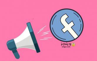 أهم 10 إعدادات فى الفيس بوك