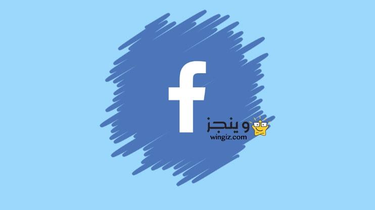 كيفية تغيير الصورة الشخصية وصورة الغلاف دون ان يعلم احد من اصدقائي في الفيس بوك