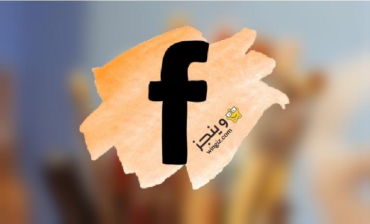 تغيير باسورد الفيس بوك بالصور من الموبايل والكمبيوتر