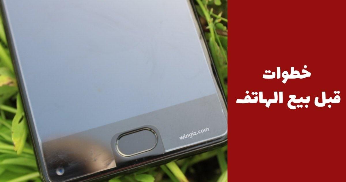 ما يجب فعله قبل بيع الهاتف: فرمتة الهاتف مزامنة الحساب الصور والاسماء