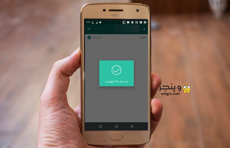 كيفية استخدام ميزة إدارة التخزين الجديدة فى الواتساب لتقليل المساحة