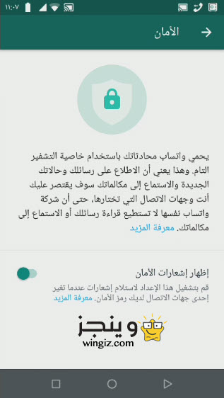 حماية الواتس اب من السرقة