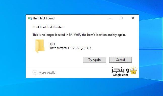 شرح كيفية حذف الملفات المستعصية فى ويندوز 10 بإستخدام unlocker