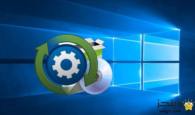 عمل نسخة احتياطية للتعريفات بدون برامج لويندوز 7، 8 ، 10