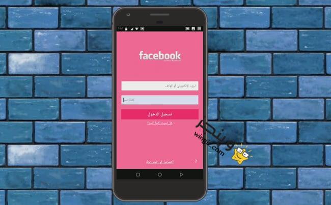 كيفية تغيير لون الفيس بوك على الاندرويد إلى 8 الوان مختلفة