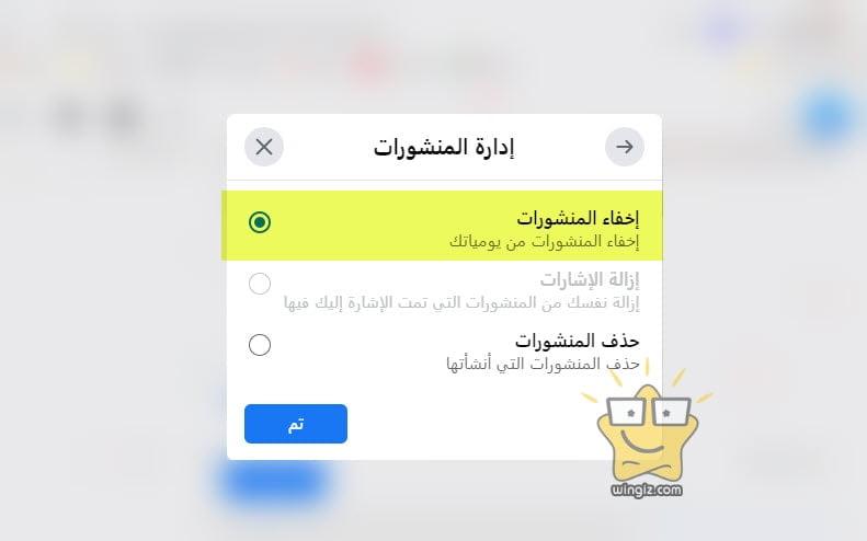 كيفية حذف كل المنشورات في الفيسبوك دفعة واحدة