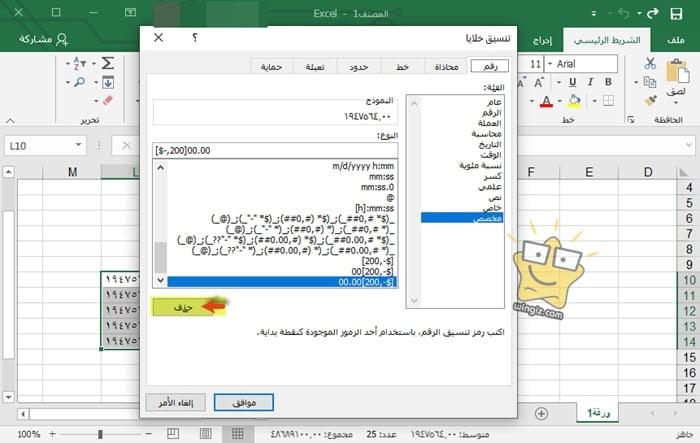 تحويل pdf الى excel يدعم اللغة العربية