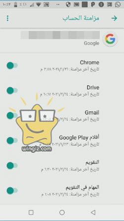استرجاع النسخة الاحتياطية من Google Drive