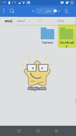 ما هو ملف thumbnails في الأندرويد
